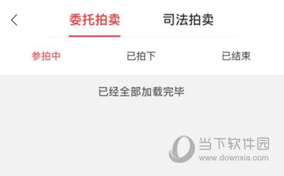 中拍平台撤销报名