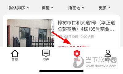 中拍平台交保证金