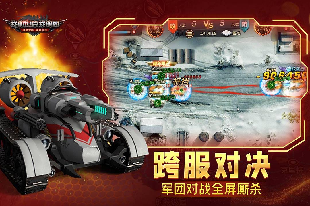 我的坦克我的团 V9.5.4 安卓版截图1