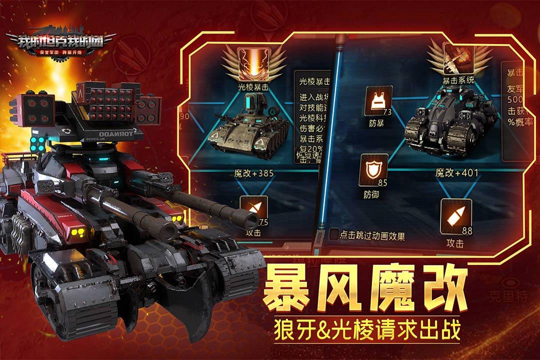 我的坦克我的团 V9.5.4 安卓版截图2