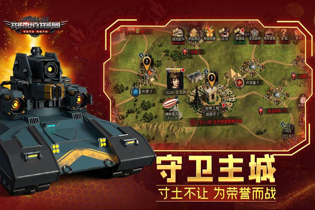 我的坦克我的团 V9.5.4 安卓版截图3