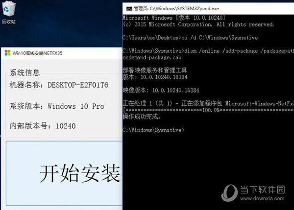 Win10离线安装NetFX35
