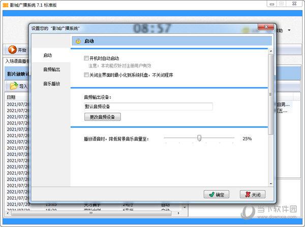 影城广播系统v7.1共享版