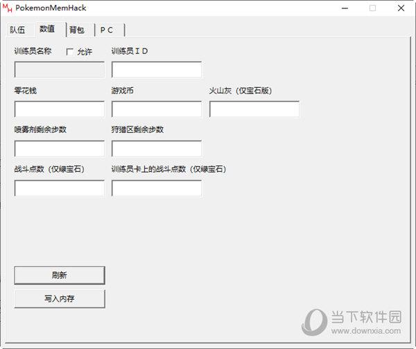 口袋妖怪万能修改器中文版下载
