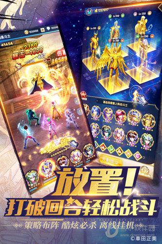 圣斗士星矢正义传说无限钻石破解版