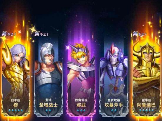 圣斗士星矢正义传说破解版无限钻石版