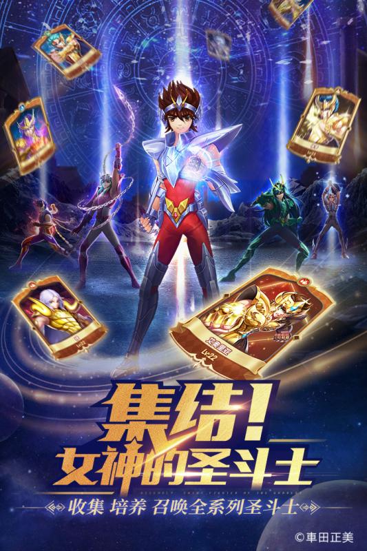 圣斗士星矢正义传说无限钻石破解版 V1.0.14 安卓版截图2