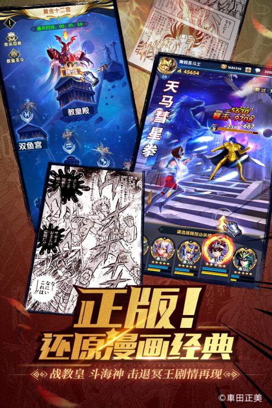 圣斗士星矢正义传说无限钻石破解版 V1.0.14 安卓版截图4