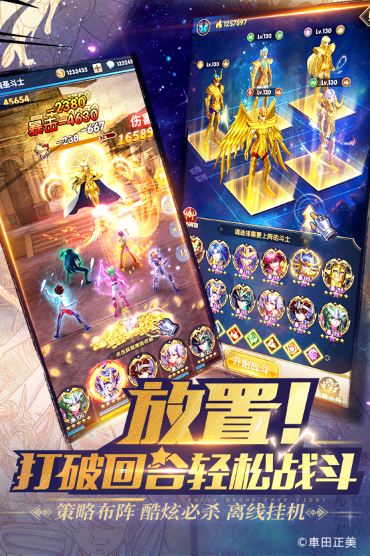圣斗士星矢正义传说无限钻石破解版 V1.0.14 安卓版截图3