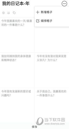 格志日记APP下载