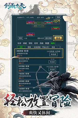 剑雨九天无敌版 V1.0.1 安卓版截图2