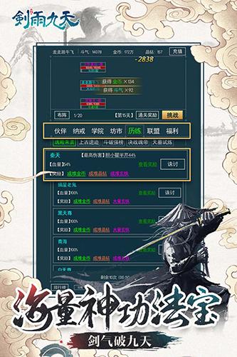 剑雨九天无敌版 V1.0.1 安卓版截图4
