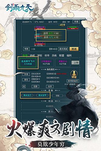 剑雨九天无敌版 V1.0.1 安卓版截图3