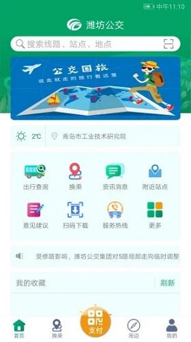 潍坊掌上公交 V1.8 安卓最新版截图1