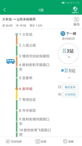 潍坊掌上公交 V1.8 安卓最新版截图2