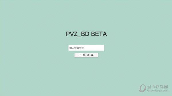 pvz_bd有霸王蕉的版本