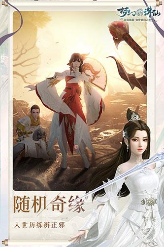 梦幻新诛仙国际服 V0.132.295 安卓版截图4