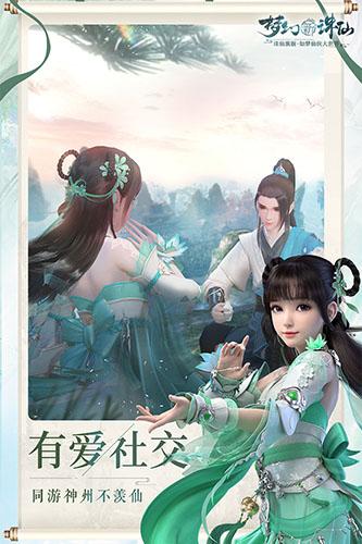 梦幻新诛仙体验服 V0.132.295 安卓版截图2