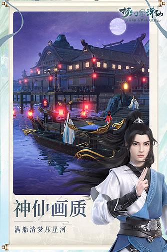 梦幻新诛仙体验服 V0.132.295 安卓版截图5