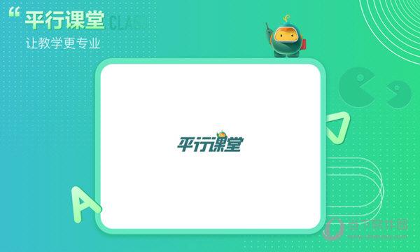 平行课堂HD APP
