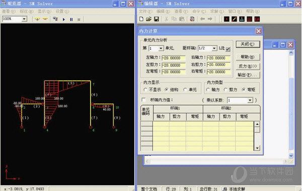 SM Solver结构力学求解器