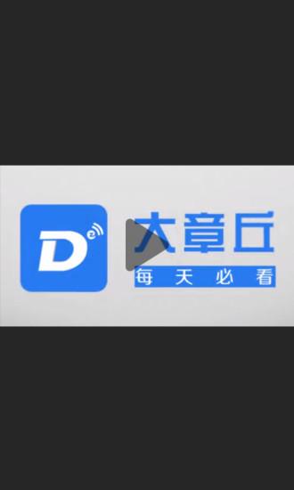 大章丘 V5.4.1.0 官方安卓版截图1