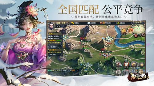 朕的江山台服 V2.11.58 安卓版截图3