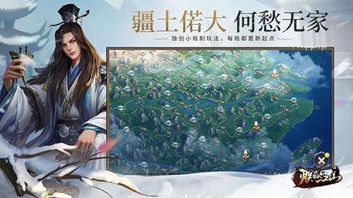 朕的江山台服 V2.11.58 安卓版截图4