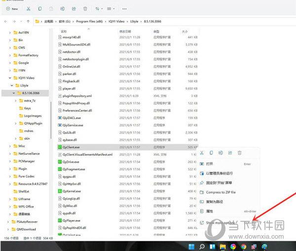 Windows11怎么创建桌面快捷方式