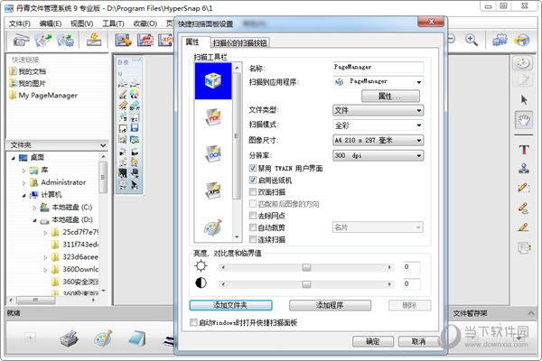 丹青文件管理系统专业版