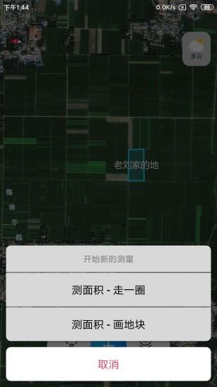 测亩宝免费版 V3.00.0 安卓最新版本截图4