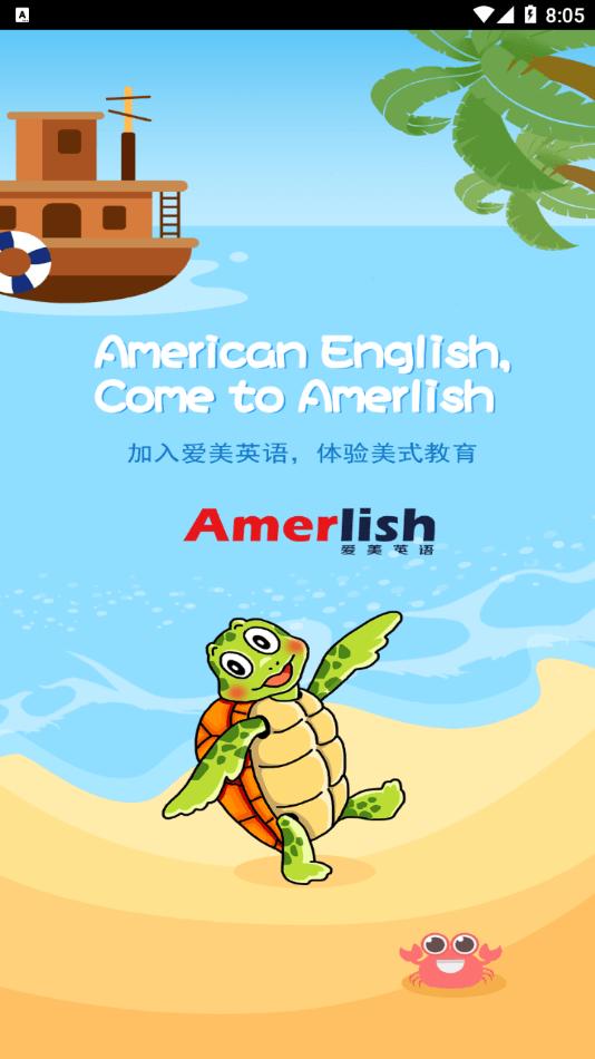 爱美英语 V1.0.0 安卓版截图1