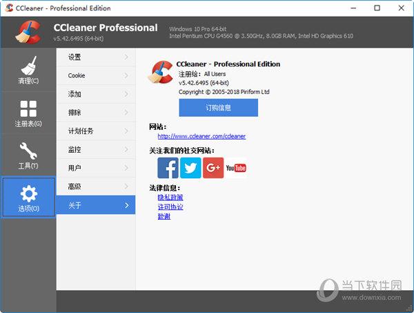 CCleaner密钥中文版