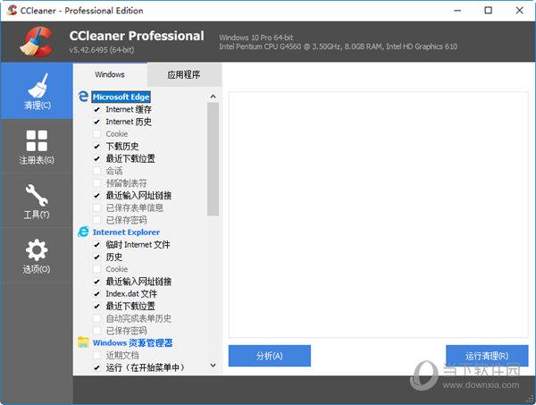 CCleaner破解专业版