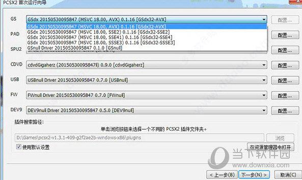 PCSX2模拟器中文版下载