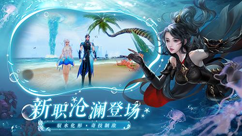 诛仙福利版 V2.156.1 安卓版截图1