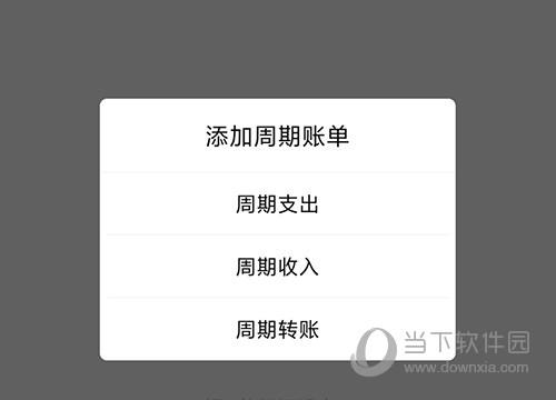 熊猫记账记账类型