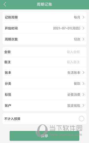 熊猫记账记账设置