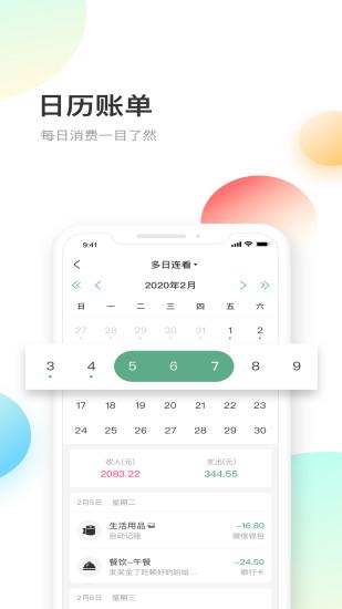 熊猫记账 V2.0.2.1 安卓最新版截图3
