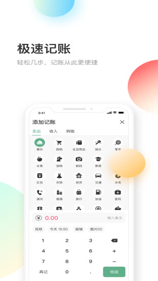 熊猫记账 V2.0.2.1 安卓最新版截图1