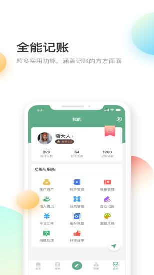 熊猫记账 V2.0.2.1 安卓最新版截图4