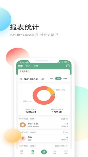 熊猫记账 V2.0.2.1 安卓最新版截图5