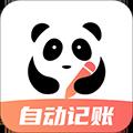 熊猫记账 V2.0.2.1 安卓最新版