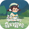 骑士的奇幻冒险 V1.0.0 安卓版