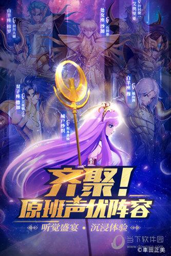 圣斗士星矢正义传说国际版
