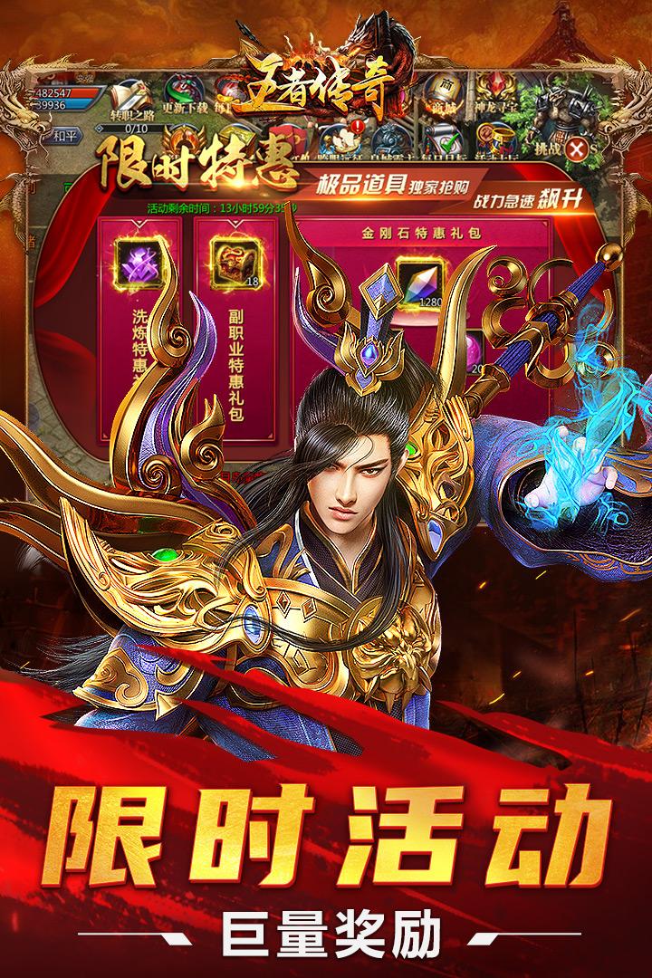 王者传奇无限金币版 V1.0.7.345 安卓版截图5
