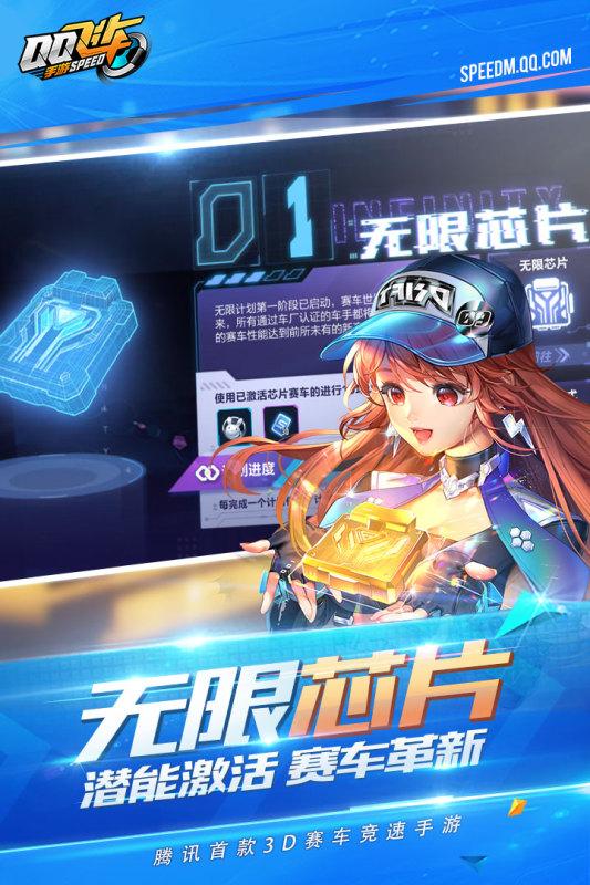 QQ飞车手游 V1.26.2.38946 安卓版截图3