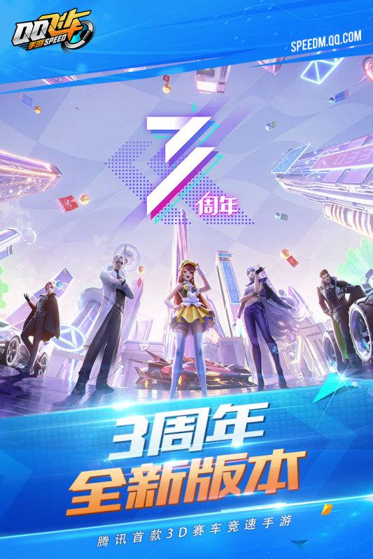 QQ飞车手游 V1.26.2.38946 安卓版截图1