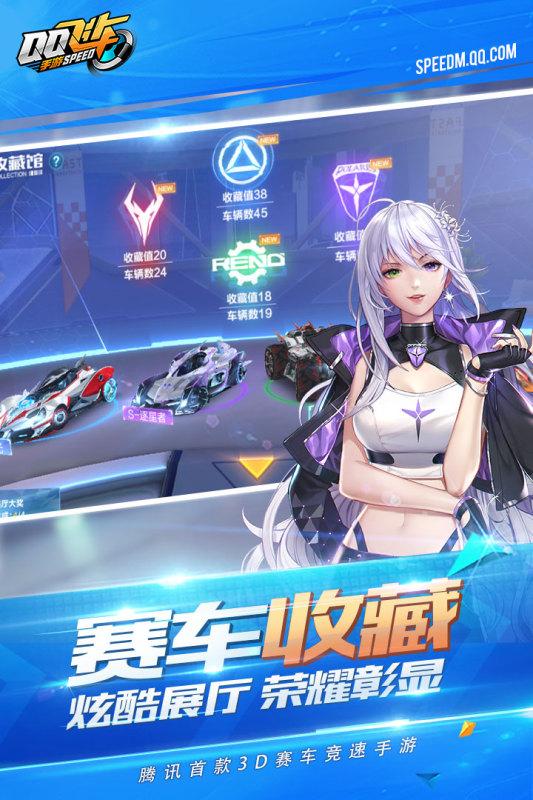 QQ飞车手游 V1.26.2.38946 安卓版截图4