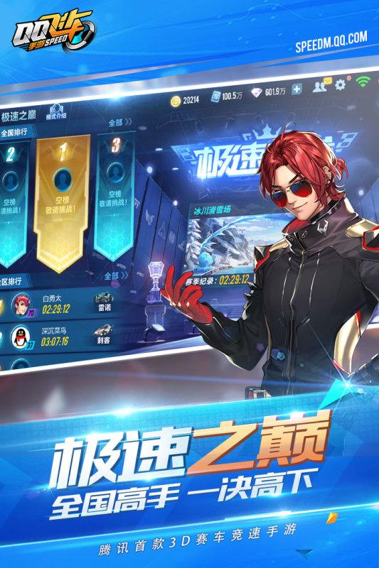 QQ飞车手游 V1.26.2.38946 安卓版截图5